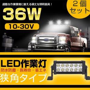 1年間保証・led作業灯 36w ledワークライト 作業灯 LED投光器 トラクター用 led作業灯 12v 24v led作業灯 角型 狭角【2個セット】|vastmart