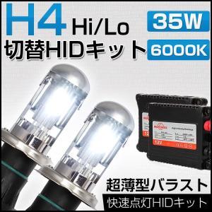 h4 hidキット/HID H4 HIDキット バラスト一体型 35w 補修用 HID H4 バルブ 6000K スリムバラスト採用 H4 HIDキット 35w