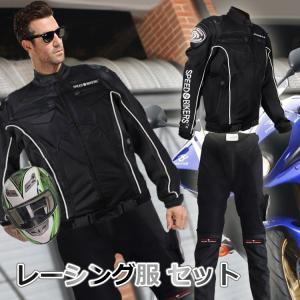 バイク ジャケット バイク用品 ラポリエステルイダースジャケット&パンツセット レーシング服 レーシングズボン プロテクター装備 SPEED BIKERS 2サイズ|vastmart