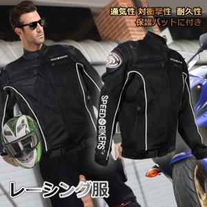 バイクジャケット 3シーズン 上半身レーシング服 メッシュジャケット ライダースジャケット バイク用品 バイクウェア プロテクター装備 耐磨 2サイズ選択可|vastmart