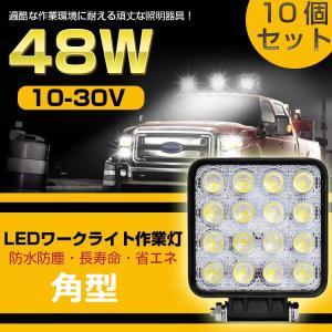 【10個セット】1年間保証 LED作業灯 ワークライト 48W 16連 広角 12V/24V 路肩灯 角型 6500K 防水 自動車 船舶