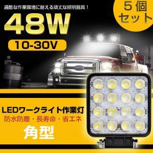 【5個セット】1年間保証 LED作業灯 ワークライト 48W 16連 広角 12V/24V 路肩灯 角型 6500K 防水 自動車 船舶