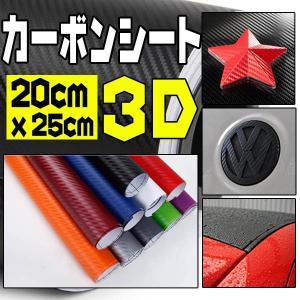 カーボンシート 3dリアルカーボンシート 車 カーボンシート ボディーフィルム 3d カッティング用 伸縮/カーボンフィルム 20x25m カーフィルム|vastmart
