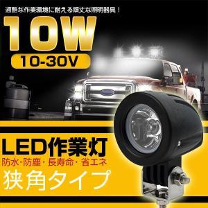 LEDワークライト作業灯10w   集魚灯 led作業灯 12v 24v  防水防塵  集魚ライト サーチライト LED 投光器 重機 船舶|vastmart