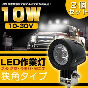 LEDワークライト作業灯10w   集魚灯 led作業灯 12v 24v  防水防塵  集魚ライト サーチライト LED 投光器 重機 船舶  2個セット|vastmart