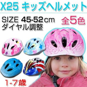 ヘルメット 自転車 子供用 1-7歳向け キッズヘルメット 45-52cm ダイヤル調整 キッズ/ジュニア/こども用/通園/入園祝い|vastmart