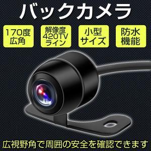 バックカメラ 車載カメラ 防水等級IP67/IP68 170...