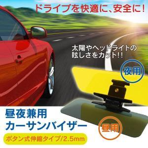 サンバイザー カーバイザー 車用サンバイザー 日除け ボタン...