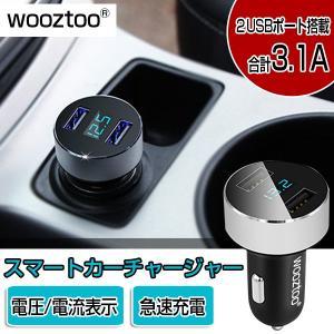 車載充電器 USB カーチャージャー 3.1A USB 2ポ...