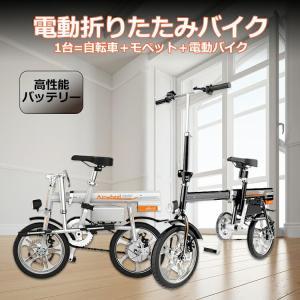 電動自転車 14インチ 折りたたみ 原付自転車 自動伸縮 電動ハイブリッドバイク 大容量バッテリー 三つモード airwheel r6 アウトドア用品|vastmart