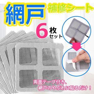 網戸補修シート 6枚セット カット可能 両面テープ付き 穴に合わせて 貼るだけ 網戸 風通し 補修シート 剥がれにくい 網戸補修テープ DIY 網戸|vastmart