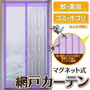 網戸カーテン 玄関用 玄関網戸 ドア用網戸 取り付け簡単 マグネット式 虫除け 玄関用 網戸カーテン 風通し 虫対策 害虫防止 節電 暑さ対策|vastmart