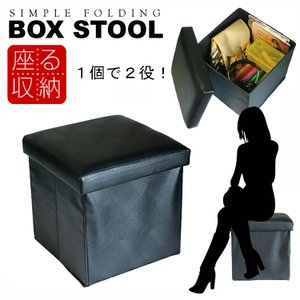 収納ボックス フタ付き 収納スツール 大容量 座れる 椅子 イス 腰掛け 足置き 小物収納 シックなレザー調 キューブ型 折りたたみ おしゃれ|vastmart