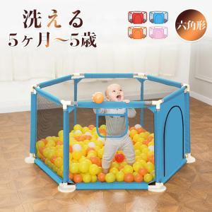 ベビーサークル サークル メッシュ 六角形 洗える 屋内 子供 ソフトベビーサークル おしゃれ 玩具...
