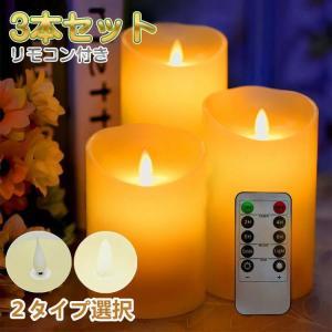LED キャンドルライト リモコン 3本セット おしゃれ led ライト タイマー 点灯モード切替 ...