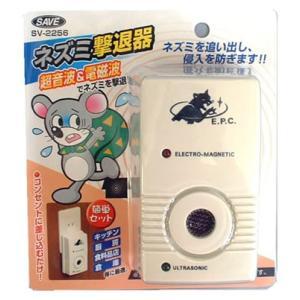 ネズミ撃退器 SV-2256 ネズミ駆除 ねずみ駆除 超音波&電磁波で撃退!(キッチン・厨房・食料品店・倉庫などに最適)