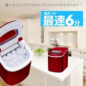 製氷機 家庭用 氷 せいひょうき 卓上型 製氷機 クリーナー 洗浄 アイスメーカー コンパクト 2色 夏の涼・特集|vastmart