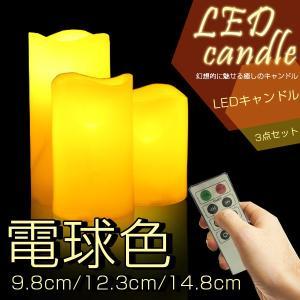 LEDキャンドルライト 3本+リモコンセット タイマー/点灯モード切替/明るさ切替 乾電池式 ロウソク