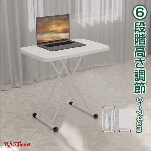 折りたたみテーブル サイドテーブル 高さ6段階調節 幅76cm 折りたたみ 昇降式 テーブル パソコンテーブル リビングテーブル 白 おしゃれ コンパクト 在宅ワーク|vastmart