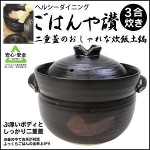 炊飯土鍋 ごはんや讃 3合炊き 二重蓋 おしゃれ 炊飯土炊飯 炊飯鍋 土鍋|vastmart