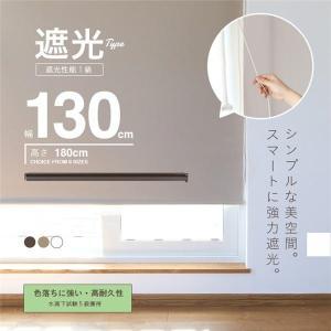 ロールスクリーン 遮光 ロールカーテン 遮光1級 幅130cm 美しい ロールブラインド 簡単取り付け 遮光性 耐久力遮光率99.99% 無地  ロールカーテン 日用品|vastmart