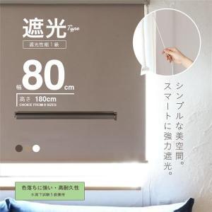 ロールスクリーン 遮光 ロールカーテン  幅80cm 美しい ロールブラインド 簡単取り付け 遮光性 耐久力 遮光率99.99% 無地 ロールカーテン 日用品|vastmart