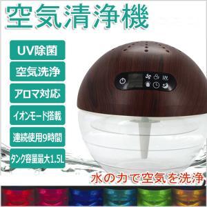 空気清浄機 UV搭載 ボール型 加湿空気洗浄機 WOOD アロマ空気清浄機 タバコ ペット LEDライト|vastmart