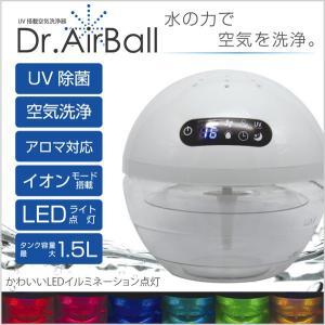 空気清浄機 UV搭載 ボール型 遠心式 インテリア 空気クリ...