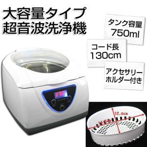 超音波洗浄機 洗浄器 SIS卸 CDやメガネやアクセサリー 汚れスッキリ 超音波洗浄機750cc タイマー設定 5段階 洗浄カゴ付き  CDやアクセサリーホルダー付き