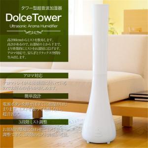 加湿器 アロマ おしゃれ 大容量 タワー型 アロマディフューザー アロマ加湿器 Dolce Tower 超音波式アロマ加湿器 簡単設計 アロマ対応 スタイリッシュ ホワイト|vastmart