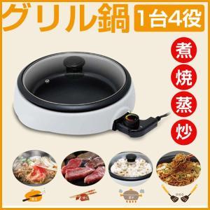 電気グリル鍋 1台4役 鍋 なべ 万能鍋 煮る 焼く 蒸す ...