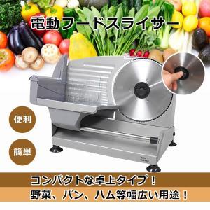 【特徴】 ハムやパンなどのスライスに便利な卓上万能電動スライサーです。 直径19cmの波型ブレードで...