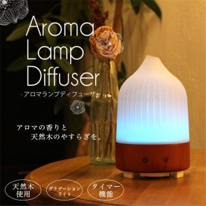 木製 アロマディフューザー 加湿器 おしゃれ 卓上 アロマ加湿器 LEDライト 木目調 タイマ機能付き アロマライト アロマオイル アロマポット リラックス 癒し|vastmart