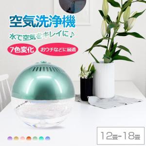 空気洗浄機 アロマディフューザー 加湿器 アロマボール 大容量 ディフューザー 7色変化 リラックス 癒し 卓上 除菌 消臭 お家 オフィス 日用品|vastmart
