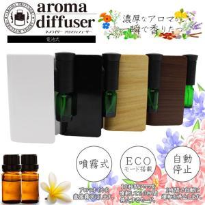 アロマディフューザー アロマオイル 電池式アロマディフューザー 水を使わない ネブライザー式 自動停止 ECOモード搭載 香り 癒し シンプル コンパクト