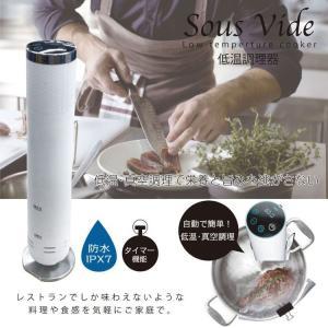 【特徴】 低温・真空調理で栄養と旨みを逃がさない! レストランでしか味わえないような料理や食感を気軽...