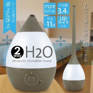 加湿器 アロマディフューザー 超音波式 おしゃれ 大容量 加湿器 空気清浄機 2way 卓上型 床上型 LEDグラデーションライト搭載 オフィス  乾燥対策|vastmart