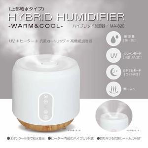 加湿器 ハイブリッド式 アロマ ハイブリット超音波 加湿器 4L大容量 上部給水 上から給水 アロマ UV抗菌 抗菌カートリッジ付き  MA-820 オフィス おしゃれ|vastmart