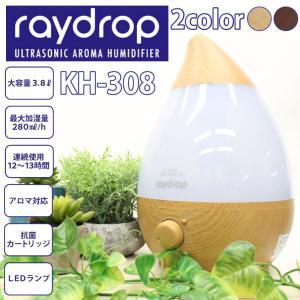 加湿器 おしゃれ アロマ 超音波式 卓上 アロマディフューザー レイドロップ 3.8L 大容量 LED加湿器 木目調タイプ アロマ加湿器 オフィス 乾燥を防ぐ KH-308|vastmart