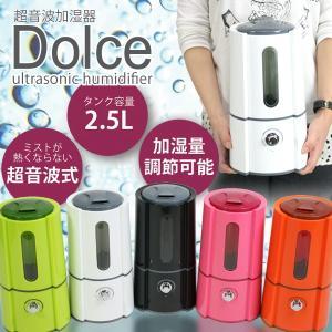 超音波式加湿器 加湿器 大容量 2.5L 超音波加湿器 DOLCE 加湿器 ディフューザー 加湿量調節 DOLCE加湿器 卓上 オフィス 乾燥を防ぐ|vastmart