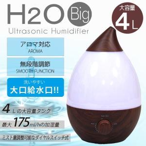 加湿器 超音波式加湿器 H2O BIG 卓上 アロマ加湿器 アロマ対応 加湿器 超音波 卓上 オフィス 乾燥 保湿 木目 4L オフィス 乾燥を防ぐ|vastmart