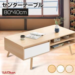 テーブル ローテーブル ミニテーブル センターテーブル 収納 引き出し付き 組立式 ちゃぶ台 北欧 リビング 作業台 リビングテーブル 一人暮らし|vastmart