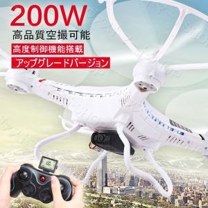 ドローン カメラ付 ラジコン 空撮 高度維持 RCドローン H8CH 4CH 2.4GHz 6軸 200万画素 ヘッドレスモード モード2 2色選択|vastmart