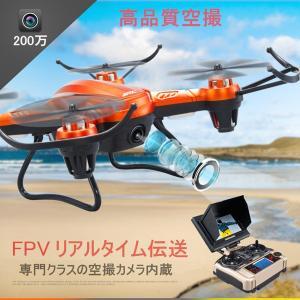 ドローン カメラ付き モニター付 FPV 生中継 ラジコン 高度維持 H32GH 4ch 6軸 200万画素 室内 ラジコンヘリ 屋外もOK 2色 Mode 1/Mode 2 日本語説明書付|vastmart