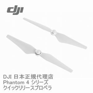 即納 ドローン DJI Phantom 4 シリーズ ファントム4  クイックリリース プロペラ アクセサリー パーツ 国内正規品 DJI正規代理店|vastmart