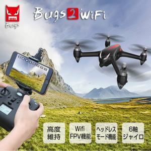 ドローン カメラ付き GPS 空撮 小型 スマホ ラジコン 1080P FPV WIFI 高度維持 MJX B2W 20分飛行 ブラシレスモーター ヘッドレスモード 日本語説明書付 2カラー|vastmart
