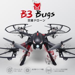 ドローン ラジコン GOPROスポーツカメラ対応 ブラシレスモーター 大容量バッテリー 18分飛行時間 MJX Bugs 3 LED付き 高度維持 日本語取扱説明書付 ブラック|vastmart