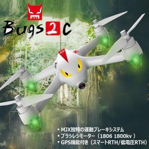 ドローン カメラ付き GPS 空撮 1080P 8Gカード付 ラジコン ブラシレスモーター 高度維持 MJX Bugs B2C RTH 自動離陸/着陸 LED付き 日本語取扱説明書付 ホワイト|vastmart