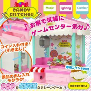 クレーンゲーム おもちゃ 本体 キャンディキャッチ オートタイプ  キャッチャー クレーン 電池 USBファミリー ミニクレーンゲーム 家庭用 ホームパーティー|vastmart