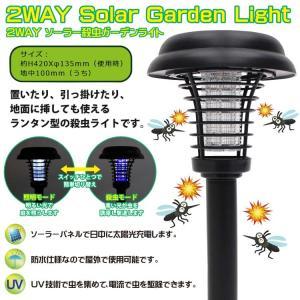 殺虫器 殺虫ガーデンライト 2WAY ソーラー充電式  殺虫ライト 虫除け 庭園灯 ソーラーライト 自動点灯 防水 害虫対策|vastmart